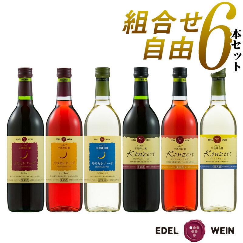 【送料無料】 選べる6本!よりどり6本セット ワインセット エーデルワイン 日本ワイン 国産ワイン