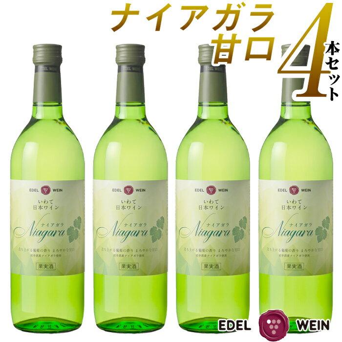 【送料無料】 女子に人気 甘い 白ワイン まるでぶどうそのままのおいしさ ナイアガラ 白 の4本セット 甘口ワイン4本セット 女子会 エーデルワイン 日本ワイン