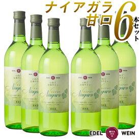 【送料無料】 エーデルワイン ナイアガラ 白 岩手 720ml 6本セット