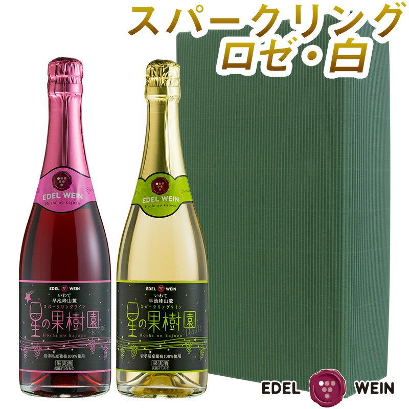 【送料無料】 華やか スパークリングワイン 2本セット 星の果樹園 ロゼ 白 ギフト 2本セット スパークリングワイン ワイン 辛口 甘口 エーデルワイン 日本ワイン 国産ワイン