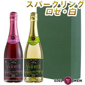 【送料無料】 華やか スパークリングワイン 2本セット 星の果樹園 ロゼ 白 ギフト 2本セット スパークリングワイン ワイン 辛口 甘口 エーデルワイン 日本ワイン