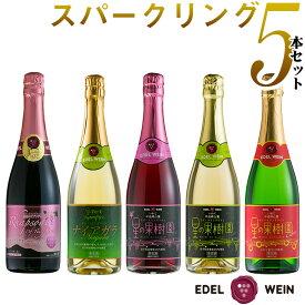 【送料無料】贅沢スパークリングワイン 5本セット(SPRWNAC) 星の果樹園 ロゼ 白 赤 ナイアガラ シードル セット 5本 ワイン 辛口 甘口 スパークリングワイン エーデルワイン 日本ワイン