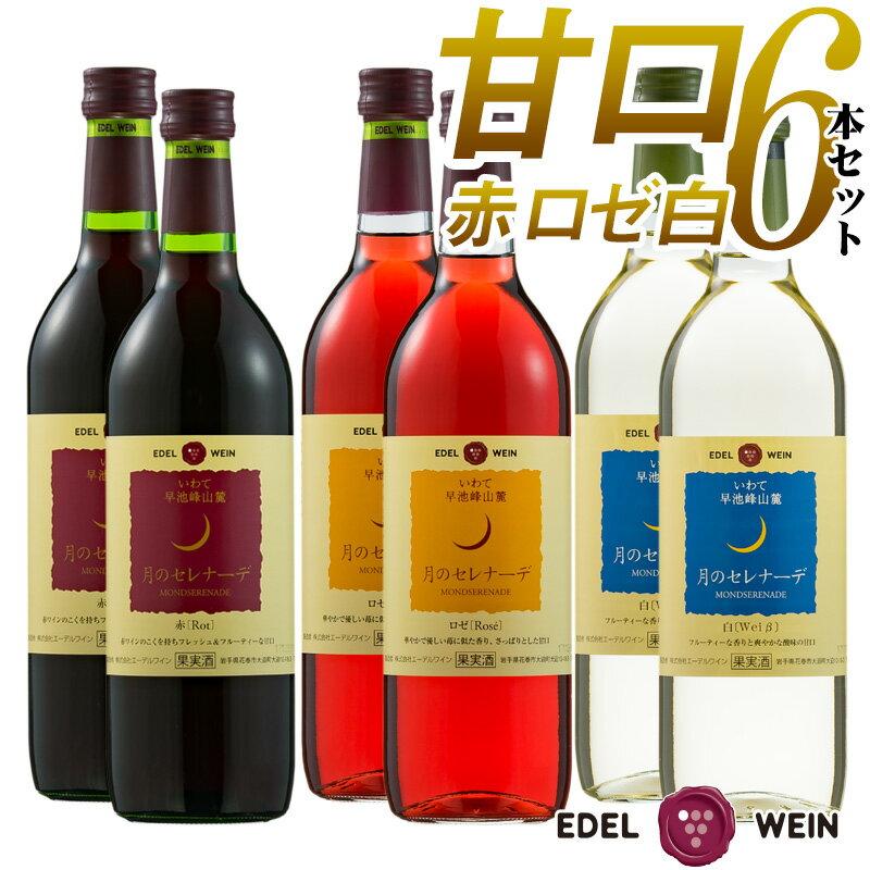【送料無料】 女子に人気 甘口ワインセット 月のセレナーデ 赤白ロゼ 6本セット 6本 セット ワイン 甘口 甘い 飲みやすい エーデルワイン 日本ワイン