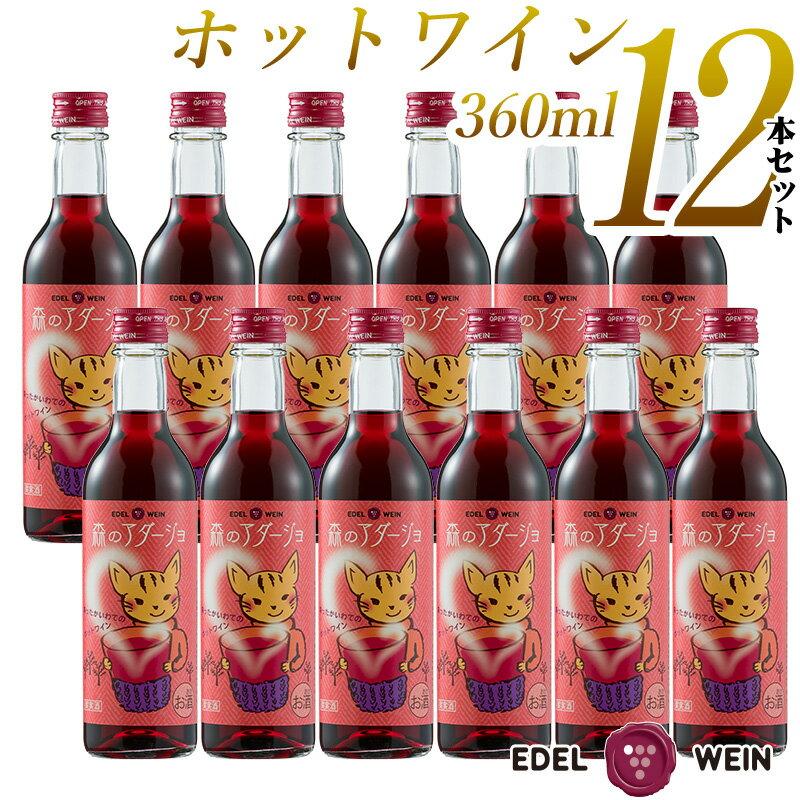 プレゼント 【送料無料】 エーデルワイン 森のアダージョ ホットワイン 360ml×12本セット 日本ワイン 国産ワイン