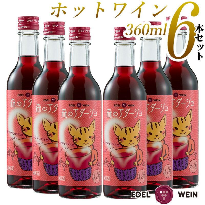 プレゼント 【送料無料】 エーデルワイン 森のアダージョ ホットワイン 360ml×6本セット 日本ワイン 国産ワイン