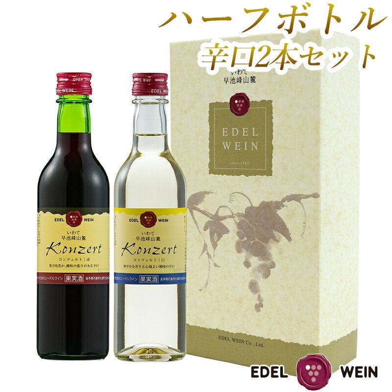 プレゼント 【送料無料】 エーデルワイン コンツェルト 選べる 辛口 ハーフ 2本セット ワインセット ワイン 赤 白 ライトボディ 飲みやすい 日本ワイン 国産ワイン