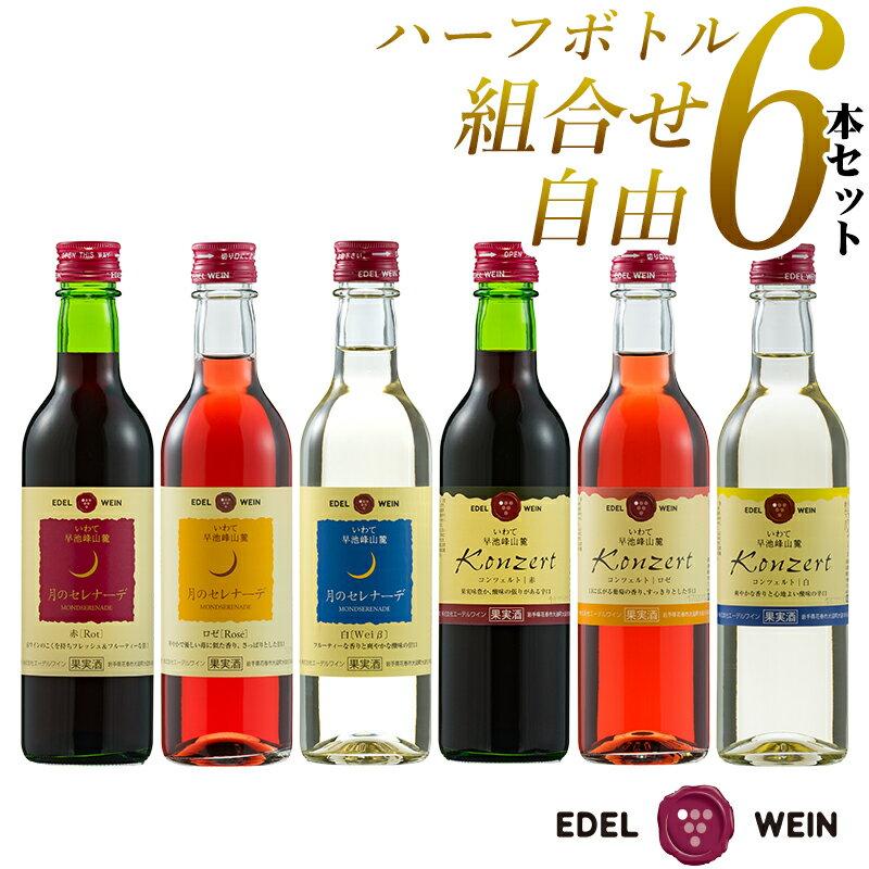 プレゼント 【送料無料】 よりどり 選べる6本 女子に人気 エーデルワイン ハーフサイズワイン ワインセット ハーフサイズ 月のセレナーデ コンツェルト 赤 白 ロゼ ワイン 甘口 辛口 ライトボディ 飲みやすい 日本ワイン 国産ワイン