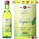 【ポイント10倍】ナイアガラ 白 ハーフサイズ ワイン 甘口 エーデルワイン 日本ワイン 岩手