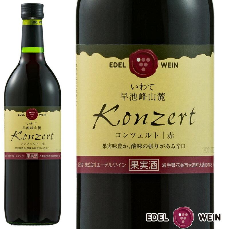 お中元 エーデルワイン コンツェルト 赤 ワイン 辛口 日本ワイン 国産ワイン