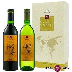 【送料無料】 エーデルワイン 早池峰神楽ワイン 赤白 岩手 720ml 2本セット