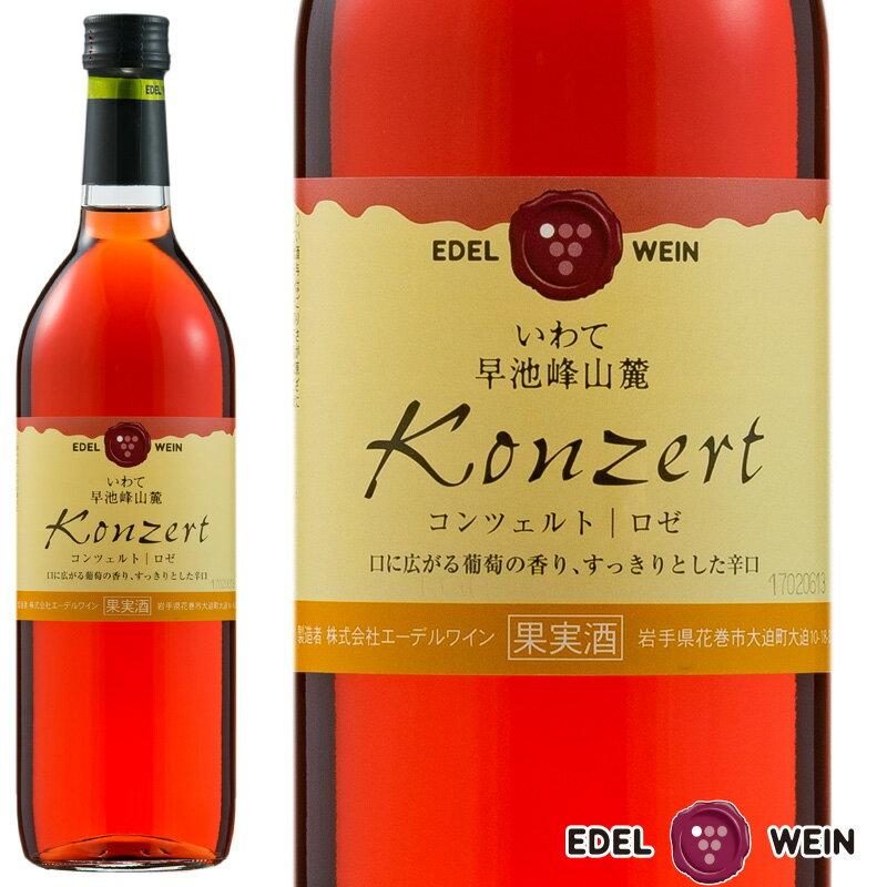 お中元 ジャパンワインチャレンジ銀賞 エーデルワイン コンツェルト ロゼ ワイン 辛口 日本ワイン 国産ワイン