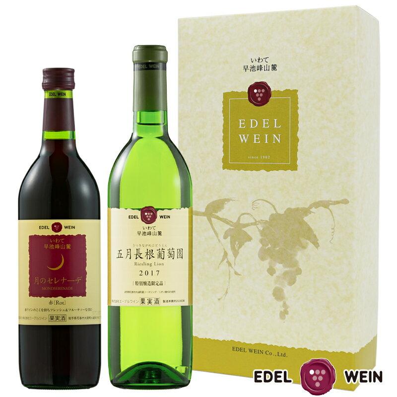 【送料無料】エーデルワイン LTA 辛口 甘口 ギフト 赤白セット 2本セット 五月長根葡萄園 リースリングリオン 白 月のセレナーデ 赤 受賞ワイン ライトボディ ワイン エーデルワイン 日本ワイン 国産ワイン