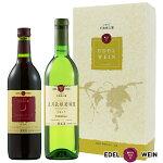 エーデルワインLTA(五月長根葡萄園白・月のセレナーデ赤)2本入ワインギフトセット
