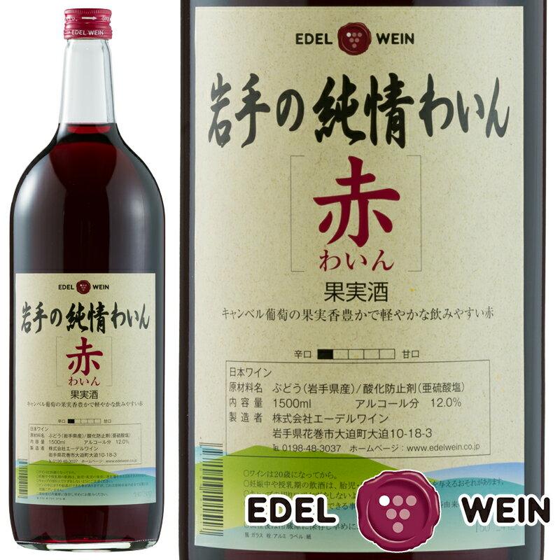 お中元 エーデルワイン 岩手の純情わいん 赤 1500ml マグナム ワイン 辛口 日本ワイン 国産ワイン