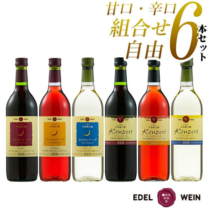 お中元 【送料無料】 選べる6本! エーデルワインよりどり6本セット ワインセット 日本ワイン 国産ワイン