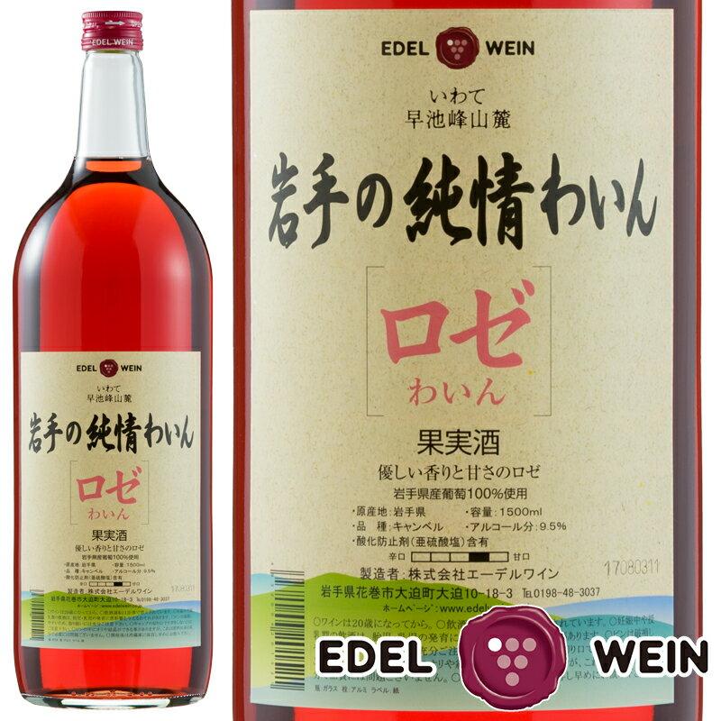 岩手の純情わいん ロゼ 1500ml マグナム ワイン やや甘口 エーデルワイン 日本ワイン