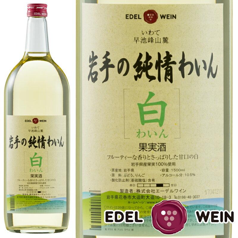 お中元 エーデルワイン 岩手の純情わいん 白 1500mlマグナム やや甘口 日本ワイン 国産ワイン