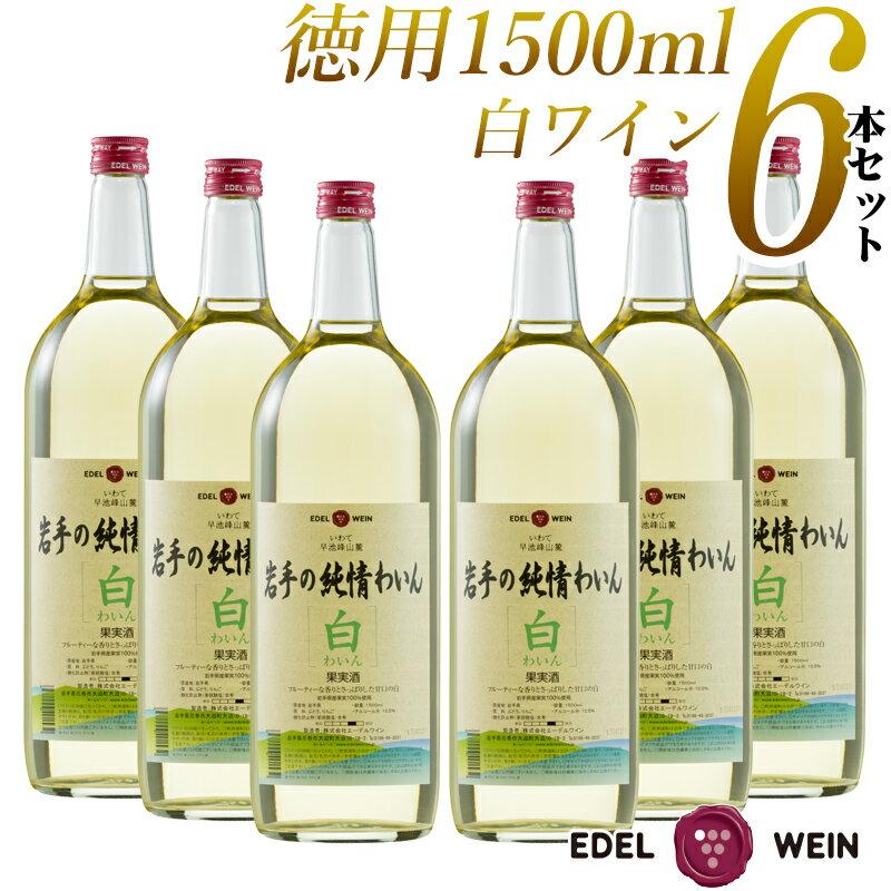 プレゼント 【送料無料】 たっぷり飲める!750ml換算で12本分!エーデルワイン 岩手の純情わいん 白 1500ml マグナム 6本セット ワイン やや甘口 日本ワイン 国産ワイン