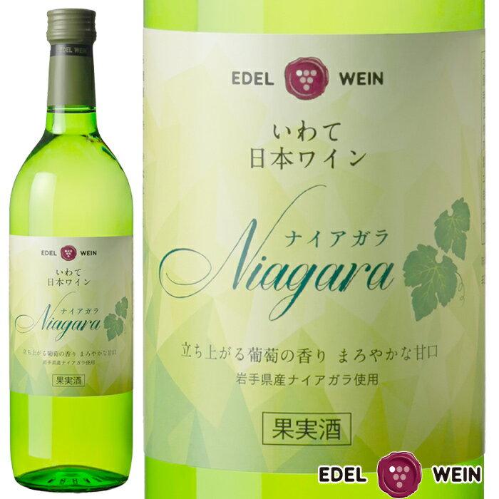 お中元 エーデルワイン ナイアガラ 白 ワイン 甘口 日本ワイン 国産ワイン