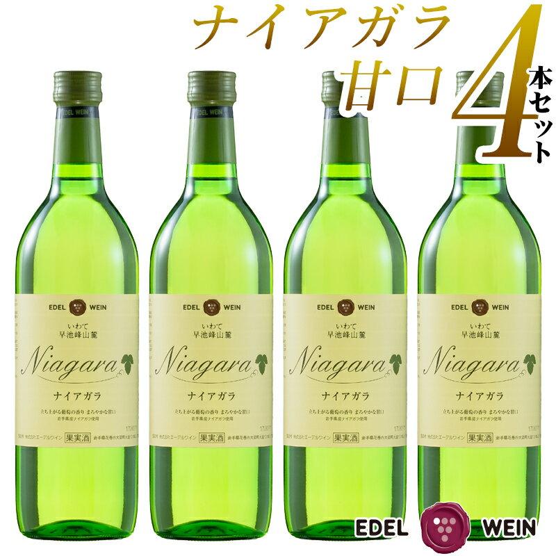 敬老の日 【送料無料】 女子に人気 甘い 白ワイン まるでぶどうそのままのおいしさ エーデルワイン ナイアガラ 白 の4本セット 甘口ワイン4本セット 女子会 日本ワイン 国産ワイン
