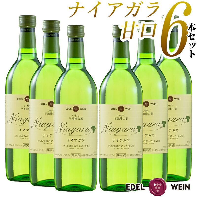 プレゼント 【送料無料】 女子に人気 甘い 白ワイン まるでぶどうそのままのおいしさ エーデルワイン ナイアガラ 白 の6本セット 6本 セット ワイン 甘口 女子会 日本ワイン 国産ワイン