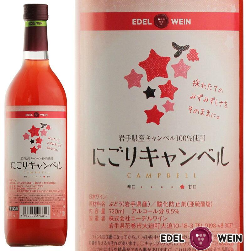 にごりキャンベル ロゼ にごりわいん 甘口 エーデルワイン 日本ワイン 国産ワイン