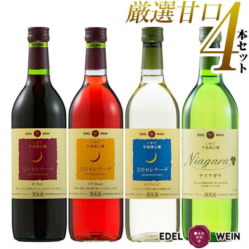 プレゼント 【送料無料】 女子会を盛り上げる 甘口 ワイン初心者に人気 渋くないエーデルワイン 甘口ワイン 4本セット (NTARW) ナイアガラ 月のセレナーデ 赤 白 ロゼ プレゼント 甘い 飲みやすい 日本ワイン 国産ワイン