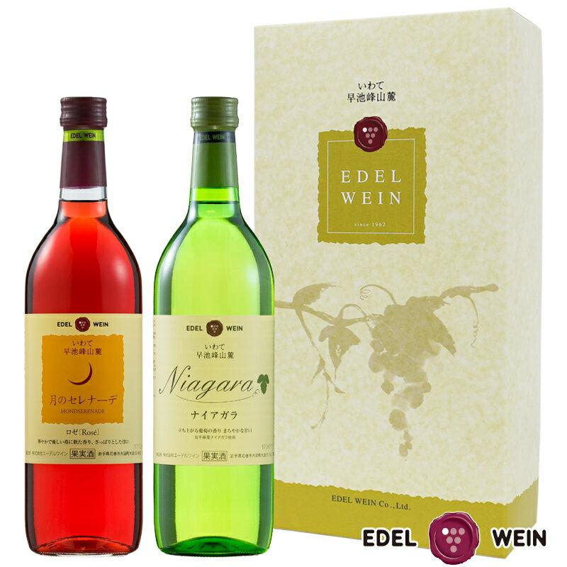 【送料無料】 女子に人気 飲みやすい 甘口 NTR 甘口 ギフト ロゼ白セット 2本セット ナイアガラ 白 月のセレナーデ ロゼ ライトボディ ワイン エーデルワイン 日本ワイン 国産ワイン