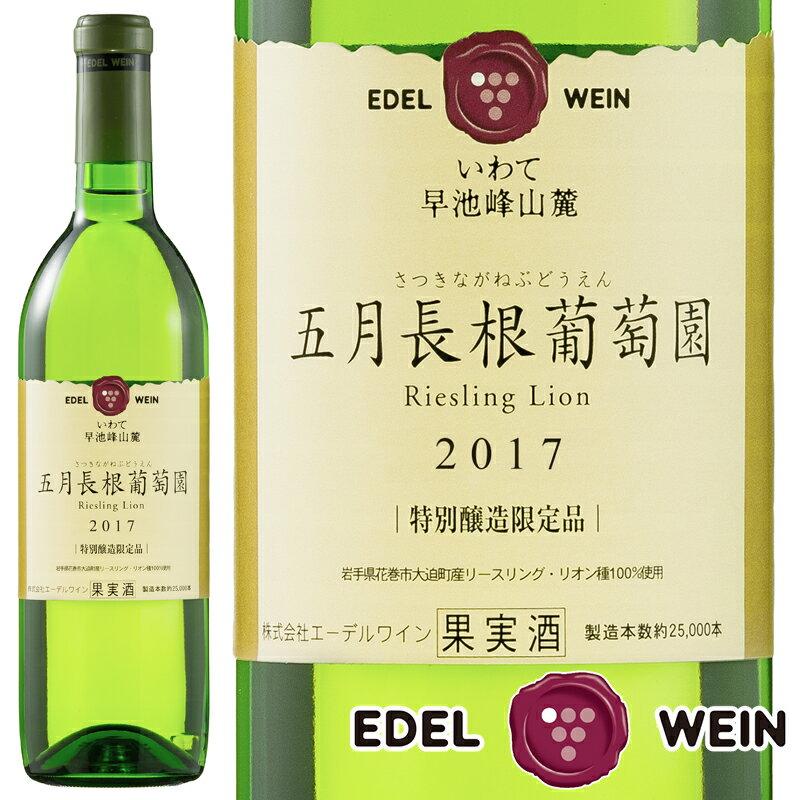 プレゼント エーデルワイン 五月長根葡萄園 リースリングリオン2017 白 やや辛口 720ml 受賞ワイン 日本ワイン 国産ワイン