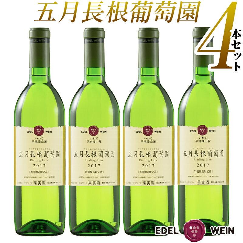 プレゼント 国内外のコンクールで連続入賞 世界が認めた白ワイン エーデルワイン 五月長根葡萄園 リースリングリオン 2017 白 4本セット やや辛口 720ml 4本 セット 受賞ワイン ワイン やや辛口 プレゼント 日本ワイン 国産ワイン