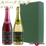 エーデルワイン星の果樹園スパークリングワイン(白・ロゼ)