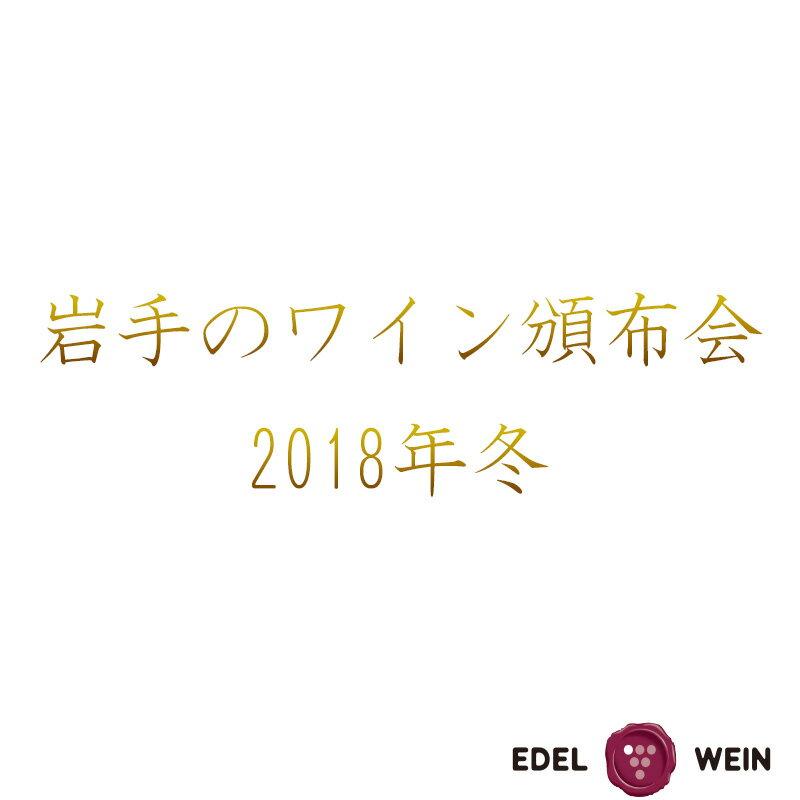岩手の頒布会2018冬(5,400円×全4回コース)