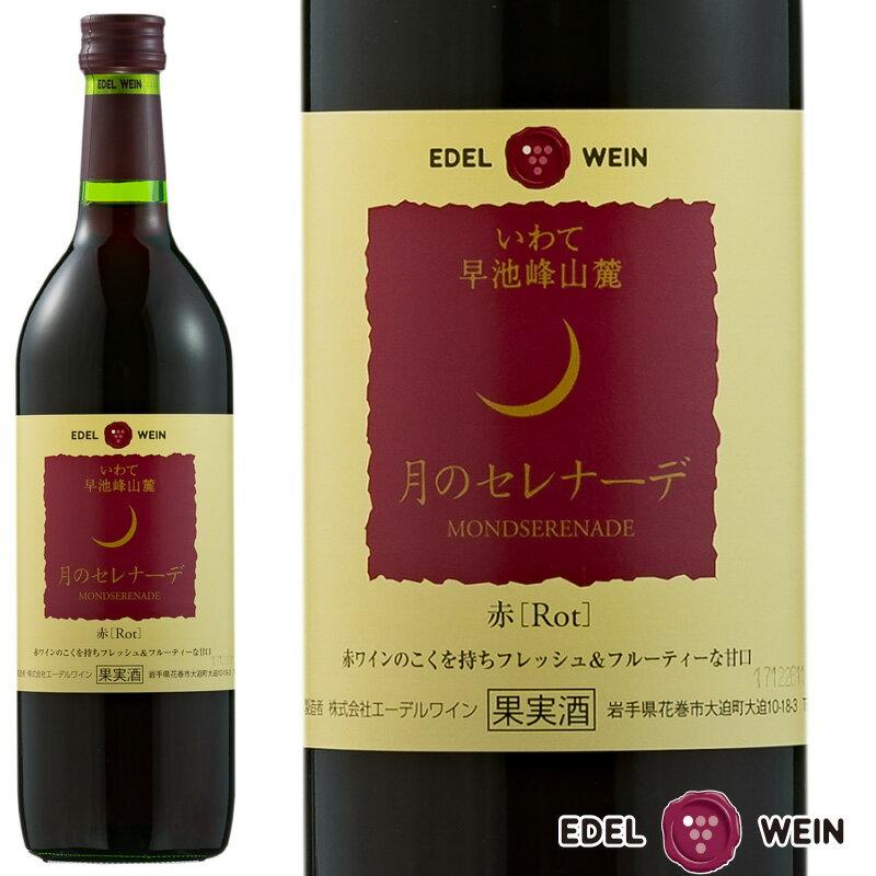 お中元 女子に人気 飲みやすい 甘口 赤ワイン エーデルワイン 月のセレナーデ 赤 ワイン 甘い 女子会 日本ワイン 国産ワイン