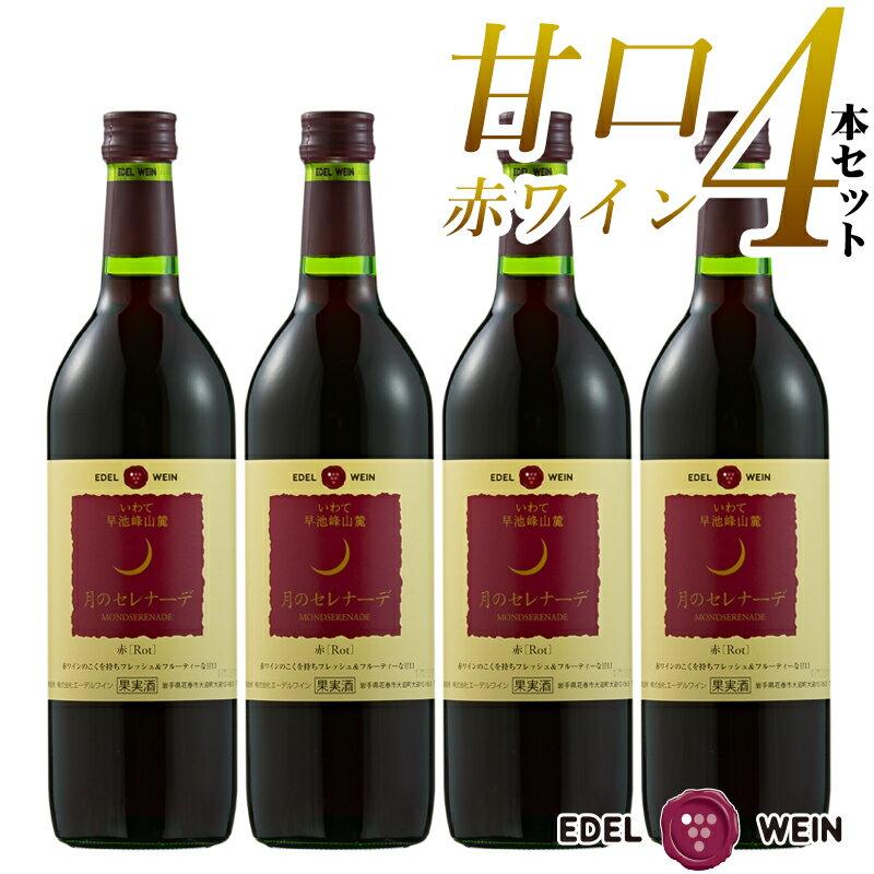 プレゼント 【送料無料】 女子に人気 甘口ワインセット エーデルワイン 月のセレナーデ 赤 4本セット ワイン 甘口 甘い 飲みやすい 日本ワイン 国産ワイン