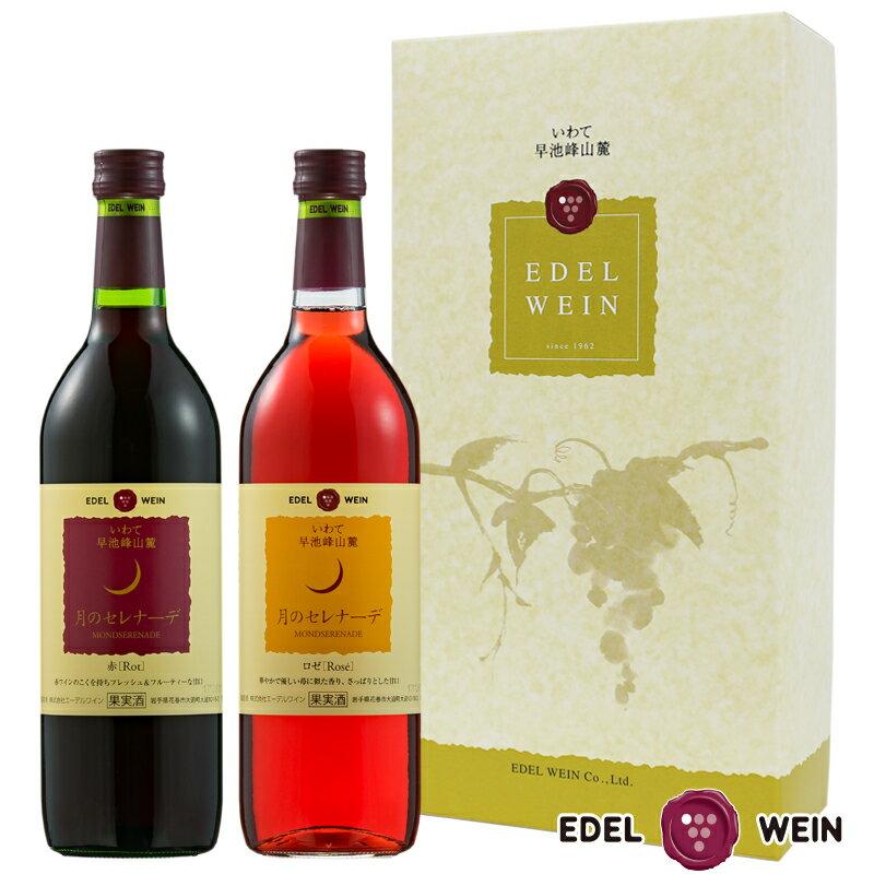 【送料無料】 フルーティな甘口ワイン T-AR 甘口 ギフト 赤ロゼセット 2本セット 月のセレナーデ 赤 ロゼ ライトボディ ワイン 飲みやすい 女子に人気 エーデルワイン 日本ワイン 国産ワイン