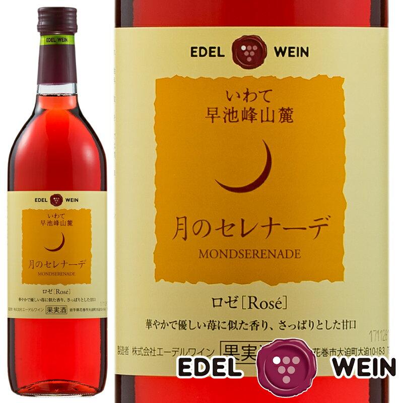 月のセレナーデ ロゼ ストロベリームーン ワイン 甘口 エーデルワイン 日本ワイン 国産ワイン