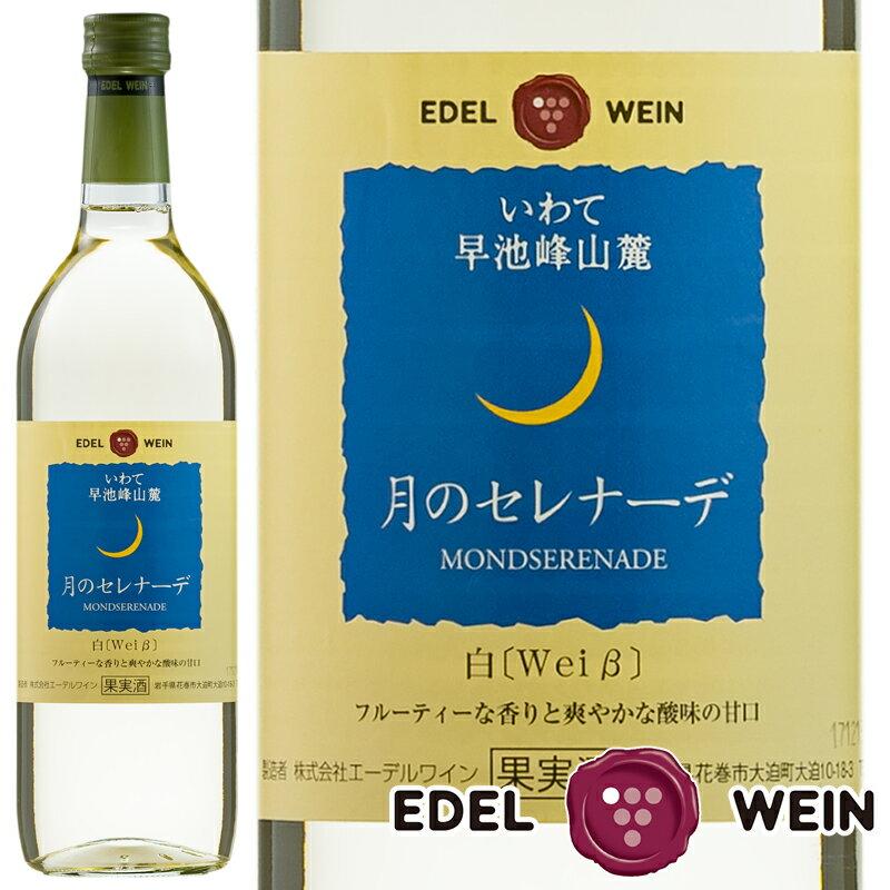 お中元 エーデルワイン 月のセレナーデ 白 ワイン 甘口 日本ワイン 国産ワイン