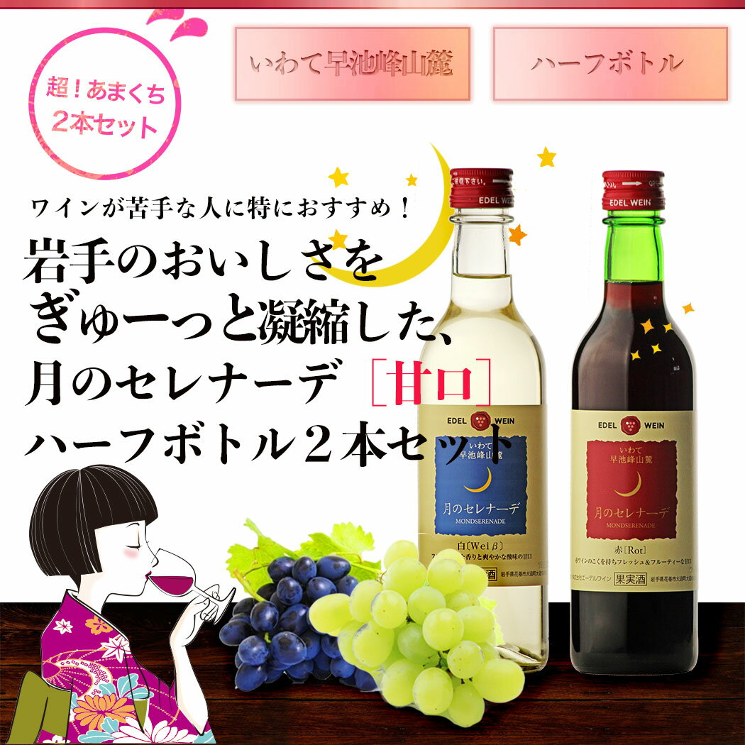 楽天1位 【送料無料】 甘口ワイン 選べる ハーフ2本セット エーデルワイン 月のセレナーデ 甘口 ハーフ2本セット 2本セット 赤 白 日本ワイン 国産ワイン ライトボディ ワインセット 女子会 甘い 飲みやすい