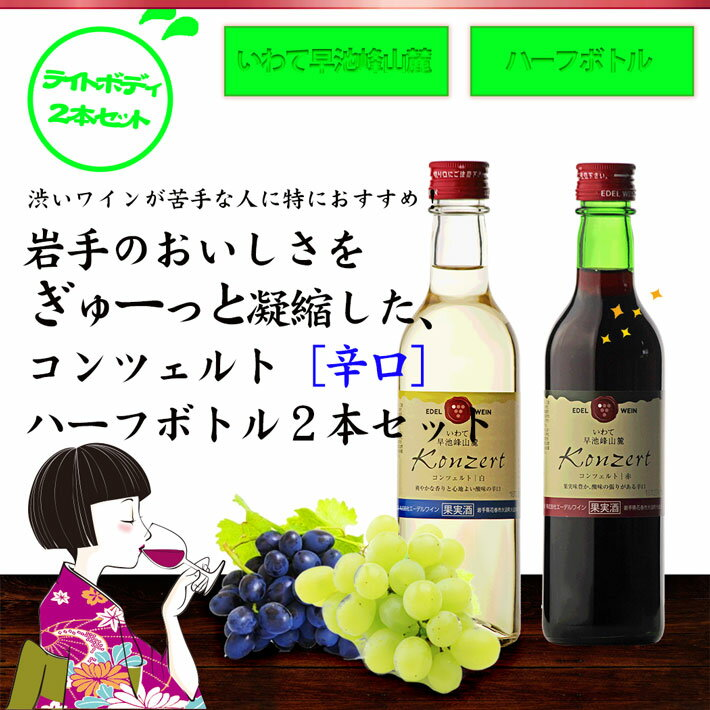 父の日 プレゼント 【送料無料】 エーデルワイン コンツェルト 選べる 辛口 ハーフ 2本セット ワインセット ワイン 赤 白 ライトボディ 飲みやすい 日本ワイン 国産ワイン