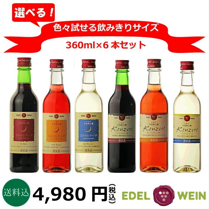 お中元 【送料無料】 よりどり 選べる6本 女子に人気 エーデルワイン ハーフサイズワイン ワインセット ハーフサイズ 月のセレナーデ コンツェルト 赤 白 ロゼ ワイン 甘口 辛口 ライトボディ 飲みやすい 日本ワイン 国産ワイン