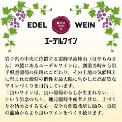 人気No.1甘口赤ワインの限定ブレンド!月のセレナーデヴィンテージブレンド赤ワイン甘いエーデルワイン日本ワイン