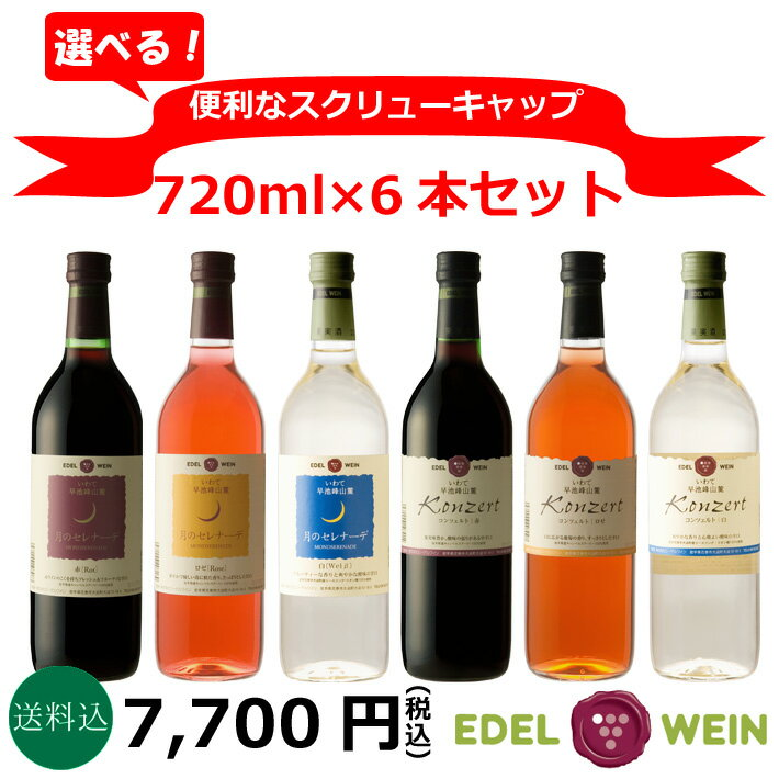 【送料無料】 選べる6本! エーデルワインよりどり6本セット 国産ワイン 日本ワイン ワインセット