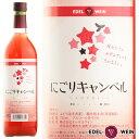 「にごりワイン」を超えた「超にごりワイン」!にごりキャンベル ロゼ 2019年産 新酒 フレッシュ ヌーヴォー 濁りワイ…