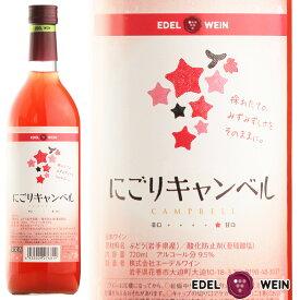 「にごりワイン」を超えた「超にごりワイン」!にごりキャンベル ロゼ 2019年産 新酒 フレッシュ ヌーヴォー 濁りワイン 甘口 エーデルワイン 日本ワイン