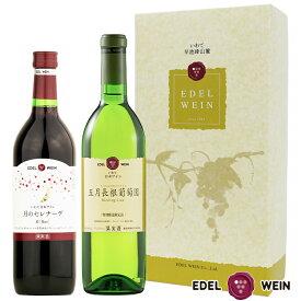 【送料無料】 エーデルワイン ワインギフトセット LTA 五月長根葡萄園 白 月のセレナーデ 赤 岩手 720ml 2本セット