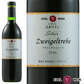 アジア最大級!ジャパンワインチャレンジ2019『金賞』受賞! シルバー ツヴァイゲルトレーベ2016 赤 ワイン 辛口 エーデルワイン 日本ワイン JAPAN WINE CHALLENGE