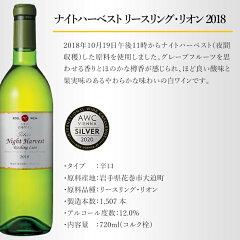 【送料無料】エーデルワインシルバー全品種飲み比べセット岩手720ml10本セット