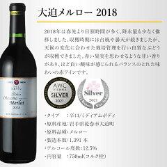 【送料無料】エーデルワインサクラアワード2021受賞ワインセット岩手4本セット