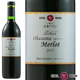 エーデルワイン シルバー 大迫メルロー 2017 赤 岩手 720ml