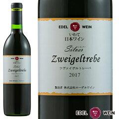 エーデルワインシルバーツヴァイゲルトレーベ2016赤国産ワイン日本ワインお中元ワイン辛口